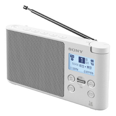 ソニー ワンセグTV音声/FMステレオ/AMラジオ (ホワイト) XDR-56TV-W【納期目安:1週間】