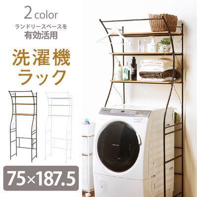 HAGIHARA(ハギハラ) 洗濯機ラック (ホワイト) KCC-3068WH 2090876000
