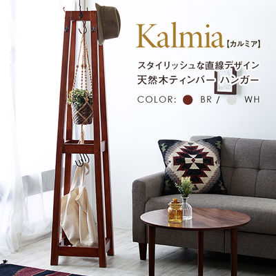 スタンザインテリア Kalmia【カルミア】アンティーク風ハンガー (ホワイト) kaimia-wh