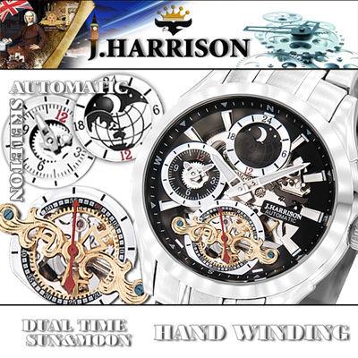 ジョン・ハリソン サン&ムーン・デュアルタイム多機能付・自動巻&手巻時計 JH-043SB