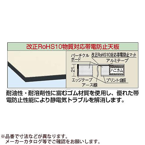 サカエ 帯電防止マット張作業台天板(RoHS10指令対応) DSE-1275ETC