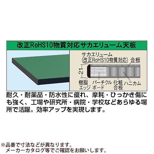 サカエ 作業台 オプション天板(軽量用・RoHS10指令対応) KK-1275FTEC