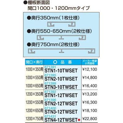 サカエ サカエラック オプション棚板セット STN4-12TWSET