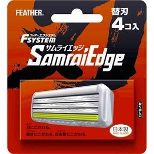 その他 フェザー安全剃刃 エフシステム替刃 サムライエッジ4コイリ × 12 点セット ds-2009008