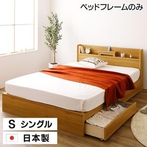 その他 日本製 スマホスタンド付き 引き出し付きベッド シングル (ベッドフレームのみ) 『OTONE』 オトネ 床板タイプ ナチュラル コンセント付き【代引不可】 ds-2035074