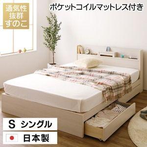 その他 日本製 すのこ仕様 スマホスタンド付き 引き出し付きベッド シングル (ポケットコイルマットレス付き) 『OTONE』 オトネ ホワイト 白 コンセント付き【代引不可】 ds-2035127