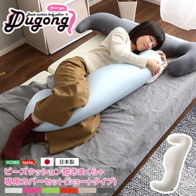 ホームテイスト 日本製ビーズクッション抱きまくらカバーセット(ショートタイプ)流線形、ウォッシャブルカバー【Dugong-ジュゴン-】 ((ショート)グレーホワイト) SH-07-DUGS-SET-SHWH