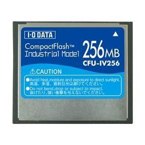 その他 アイ・オー・データ機器 CFA規格準拠 コンパクトフラッシュカード(工業用モデル) 256MB CFU-IV256 ds-831087