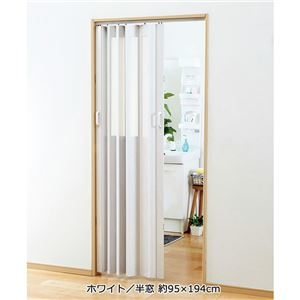 その他 素敵に間仕切りパネルドア(アコーディオンドア) 【半窓 約95×174cm】 ホワイト ds-2036199