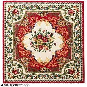 その他 2柄3色から選べる!ウィルトン織カーペット(ラグ・絨毯) 【4.5畳 約230×230cm】 王朝レッド ds-2036248