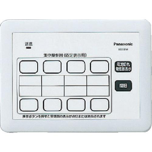 トラスコ中山 Panasonic 小電力型サービスコール固定 集中操作器 ECE3251