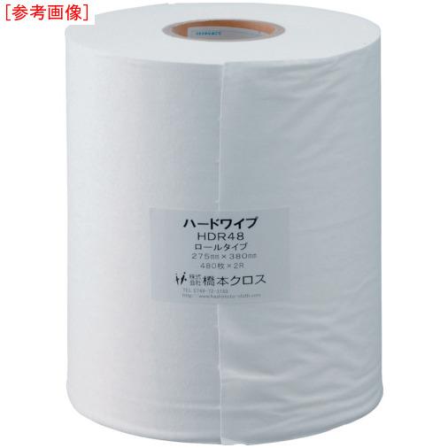 トラスコ中山 橋本 ハードワイプ ロール 275×380mm (2巻入) HDR48