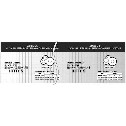 トラスコ中山 因幡電工 耐火テープ冷媒タイプ IRTRS