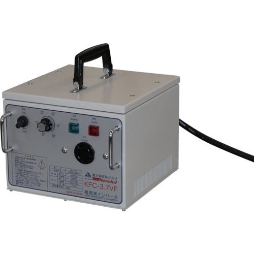 トラスコ中山 高速 高周波発生機 KFC3.7VF