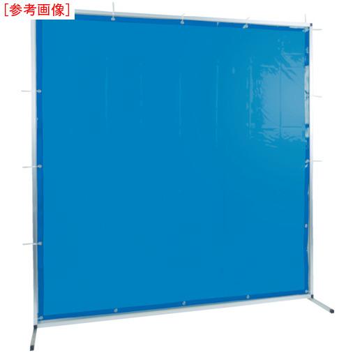 トラスコ中山 TRUSCO 溶接用遮光フェンス アルミ製 W2000XH1500 ブルー TYAF2015B