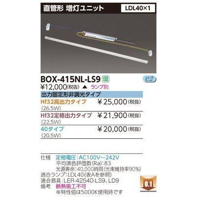東芝 直管ランプシステム増灯ユニット BOX-415NL-LS9
