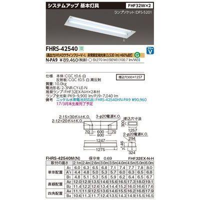 東芝 FHF32×2埋込本体電池内蔵 FHRS-42540N-PA9