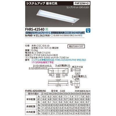東芝 FHF32×2埋込本体電池内蔵 FHRS-42540N-PM9