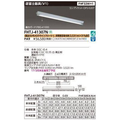 東芝 FHF32×1V形器具非常灯電池内蔵 FHTJ-41307N-PA9