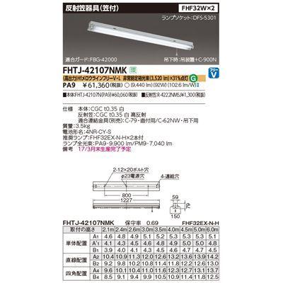 東芝 FHF32×2反射笠器具非常灯電池内 FHTJ-42107NMK-PA9