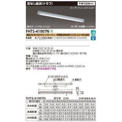 東芝 FHF32×1笠なし形器具非常灯電池 FHTS-41007N-PA9