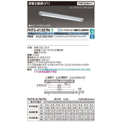 東芝 FHF32器具非常灯電池内蔵50% FHTS-41307N-PM9