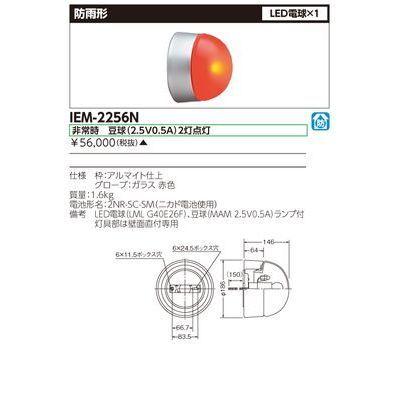 東芝 LED進入口赤色灯電池内蔵 IEM-2256N