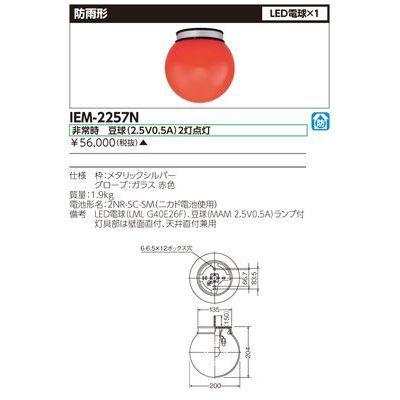 東芝 LED進入口赤色灯電池内蔵 IEM-2257N