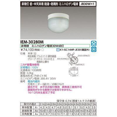 東芝 JB30×1直付非常灯電池内蔵防湿防 IEM-30280M