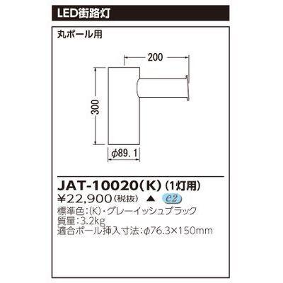 東芝 アーム 1灯用 JAT-10020(K)