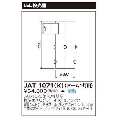 東芝 LED投光器用アーム(1灯用) JAT-1071(K)