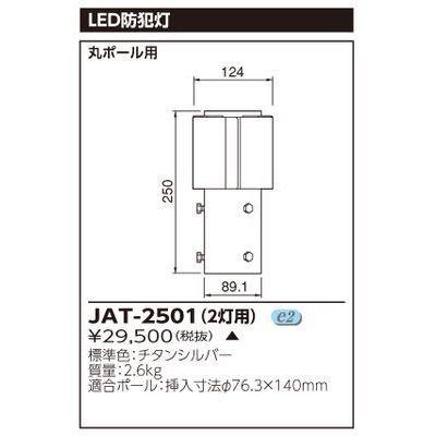 東芝 アーム2灯用ポールヘッド用 JAT-2501