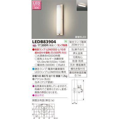 東芝 LEDアウトドアブラケット LEDB83904