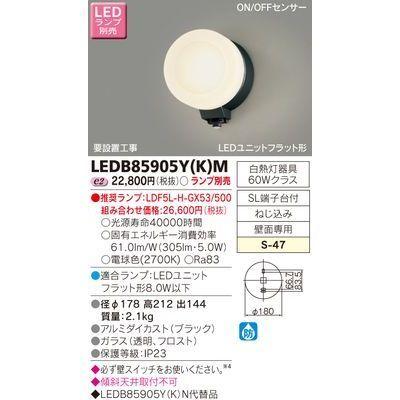 東芝 LEDアウトドアブラケット(ランプ別売) LEDB85905Y(K)M