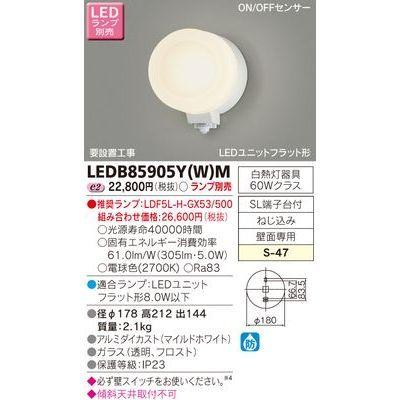 送料無料 東芝 LEDアウトドアブラケット ランプ別売 完全送料無料 本店 M W LEDB85905Y