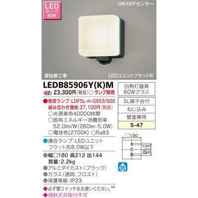 東芝 LEDアウトドアブラケット LEDB85906Y(K)M