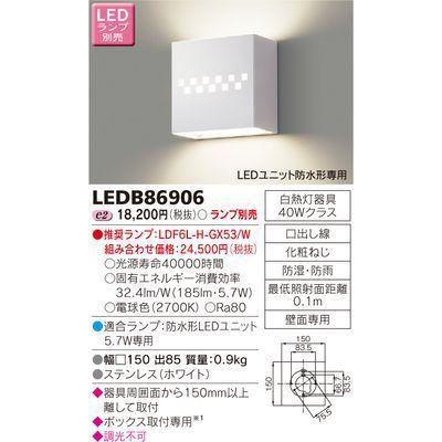 東芝 LEDアウトドアブラケット(ランプ別売) LEDB86906
