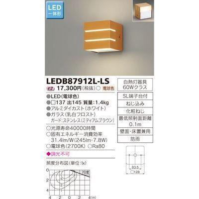 東芝 LEDアウトドアブラケット LEDB87912L-LS