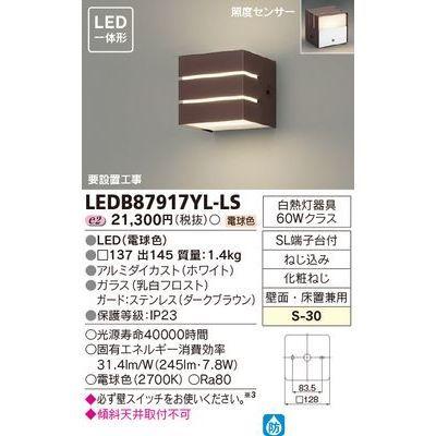 東芝 LEDアウトドアブラケット LEDB87917YL-LS