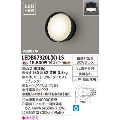 東芝 LEDアウトドアブラケット LEDB87920L(K)-LS
