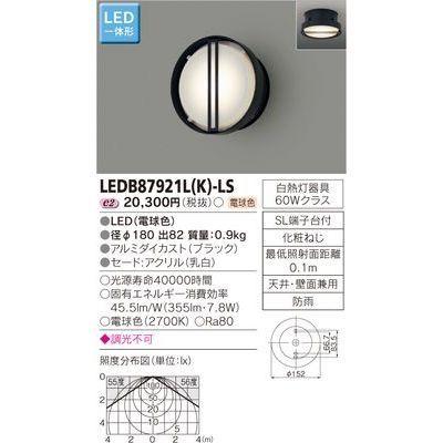 東芝 LEDアウトドアブラケット LEDB87921L(K)-LS