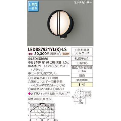 東芝 LEDアウトドアブラケット LEDB87921YL(K)-LS