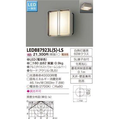 東芝 LEDアウトドアブラケット LEDB87923L(S)-LS