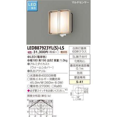 東芝 LEDアウトドアブラケット LEDB87923YL(S)-LS