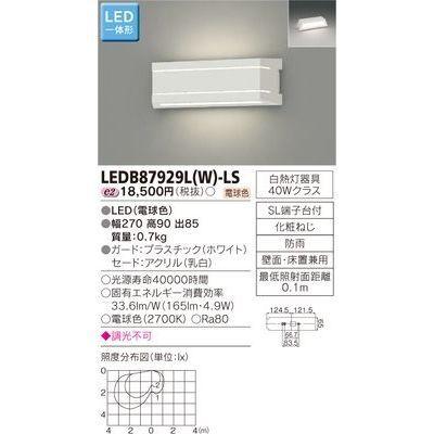 東芝 LEDアウトドアブラケット LEDB87929L(W)-LS