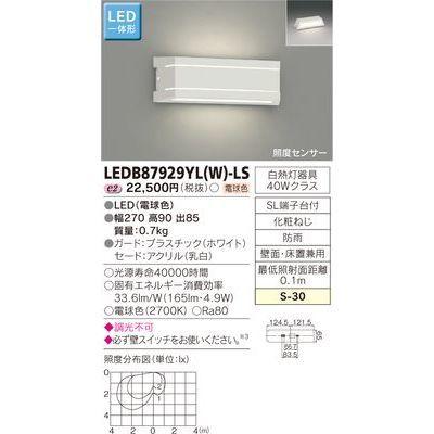 東芝 LEDアウトドアブラケット LEDB87929YL(W)-LS