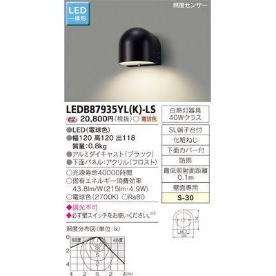 東芝 LEDアウトドアブラケット LEDB87935YL(K)-LS