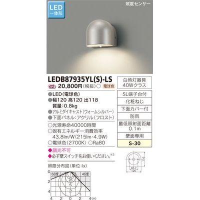 東芝 LEDアウトドアブラケット LEDB87935YL(S)-LS