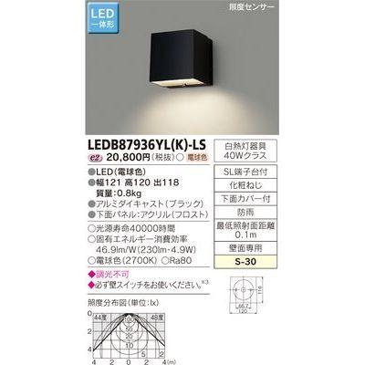 東芝 LEDアウトドアブラケット LEDB87936YL(K)-LS