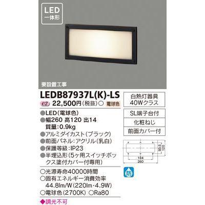 東芝 LEDアウトドアブラケット LEDB87937L(K)-LS